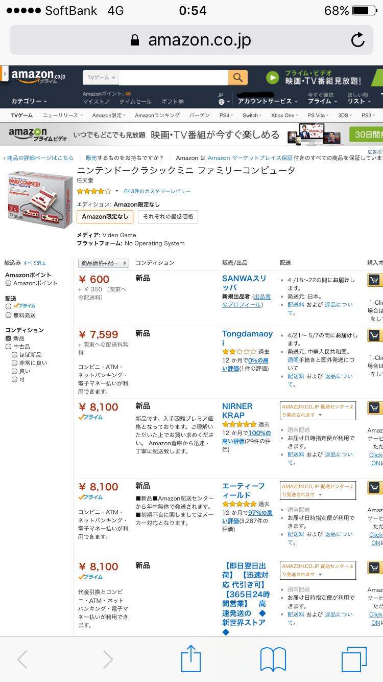 【600円】ファミコンミニ100個GET!!