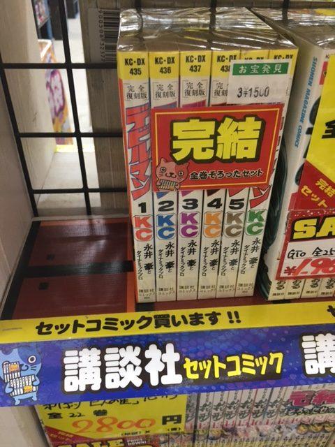 狙い目コミックセット♪