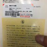 108円→10,296円。これぞブックオフせどり♪