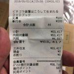 【ブックオフ】120万円仕入れ。
