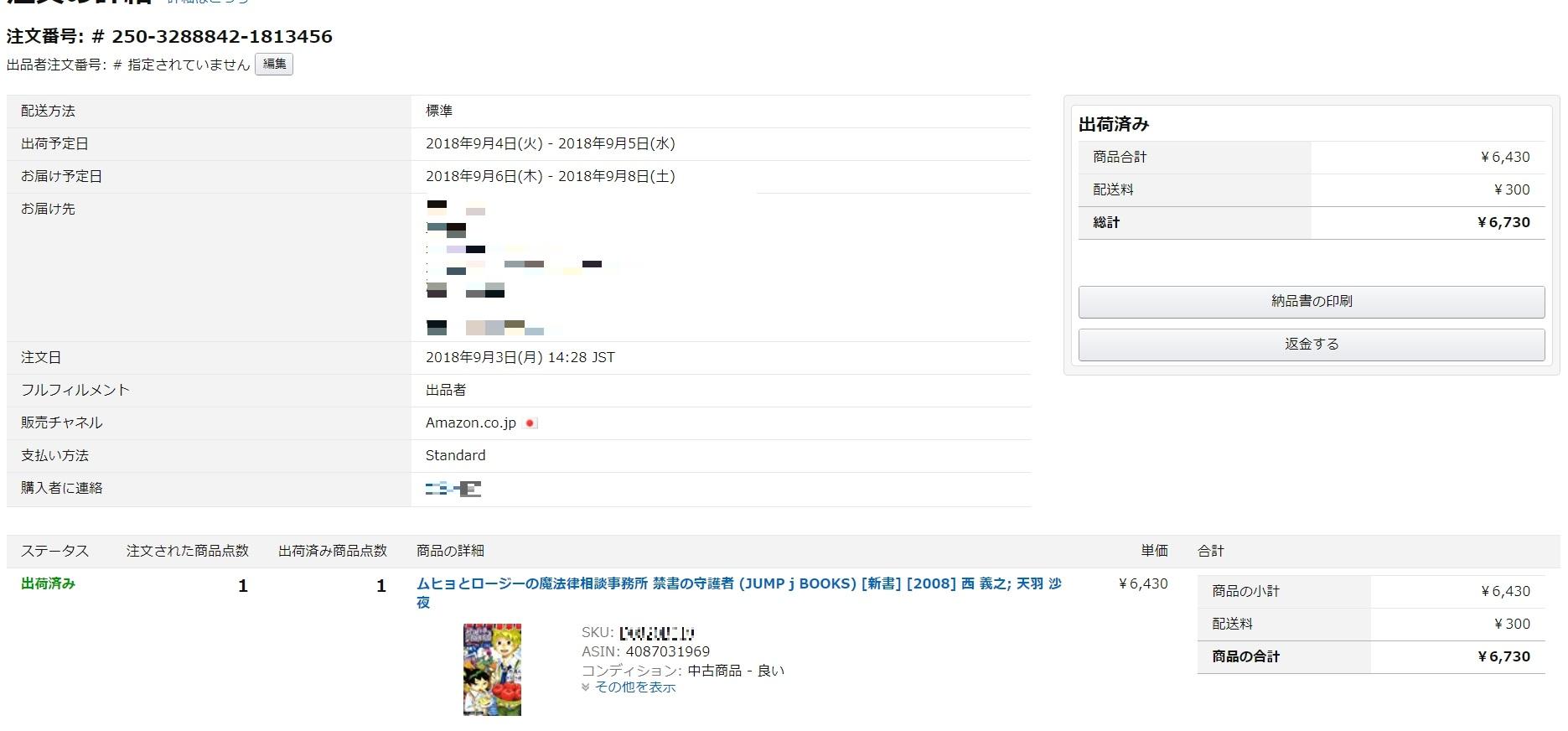 【ブックオフ】108円→6,480円。