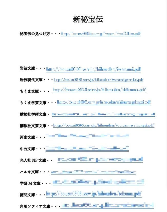 プレ値文庫本リストの〇〇〇を公開します!!