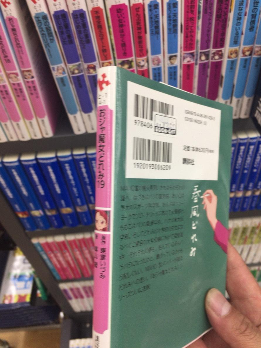 【本せどり】360円→5,000円の文庫本の見つけ方。
