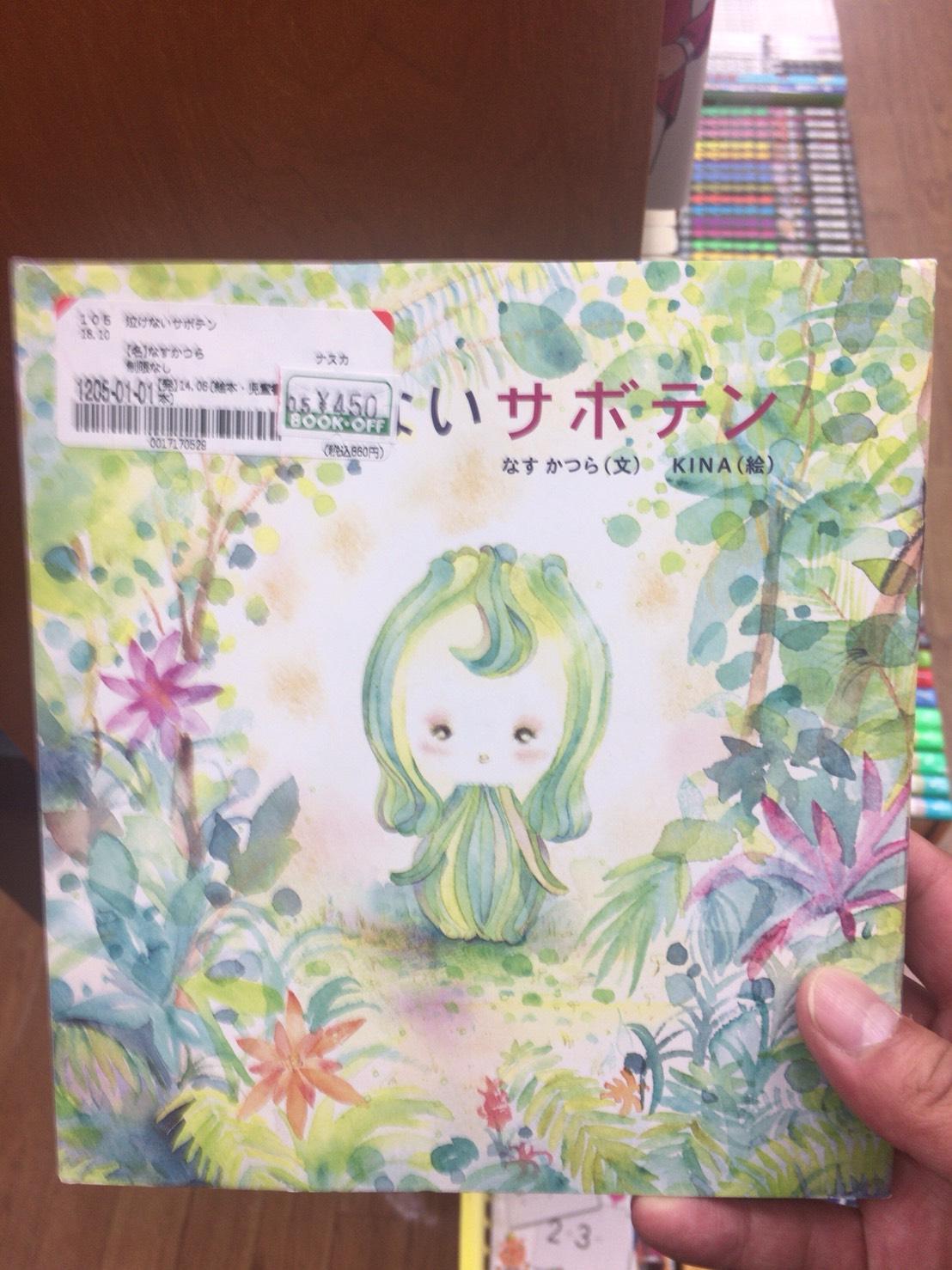 薄っぺらい絵本が、450円 → 5000円。
