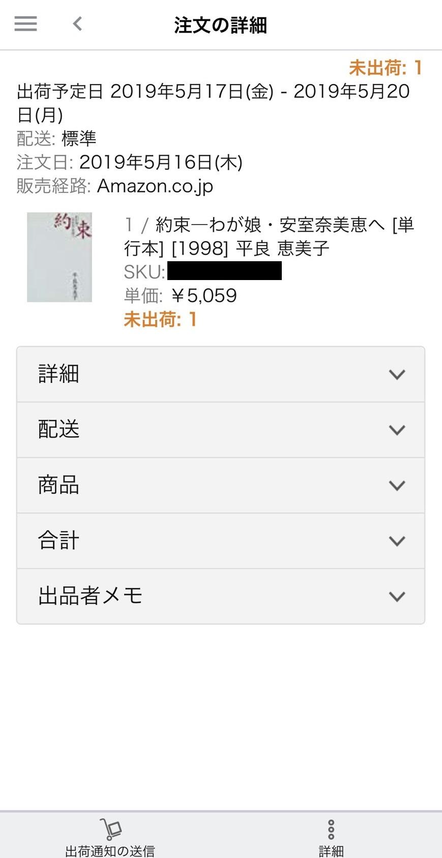 【本せどり】80円→5059円。
