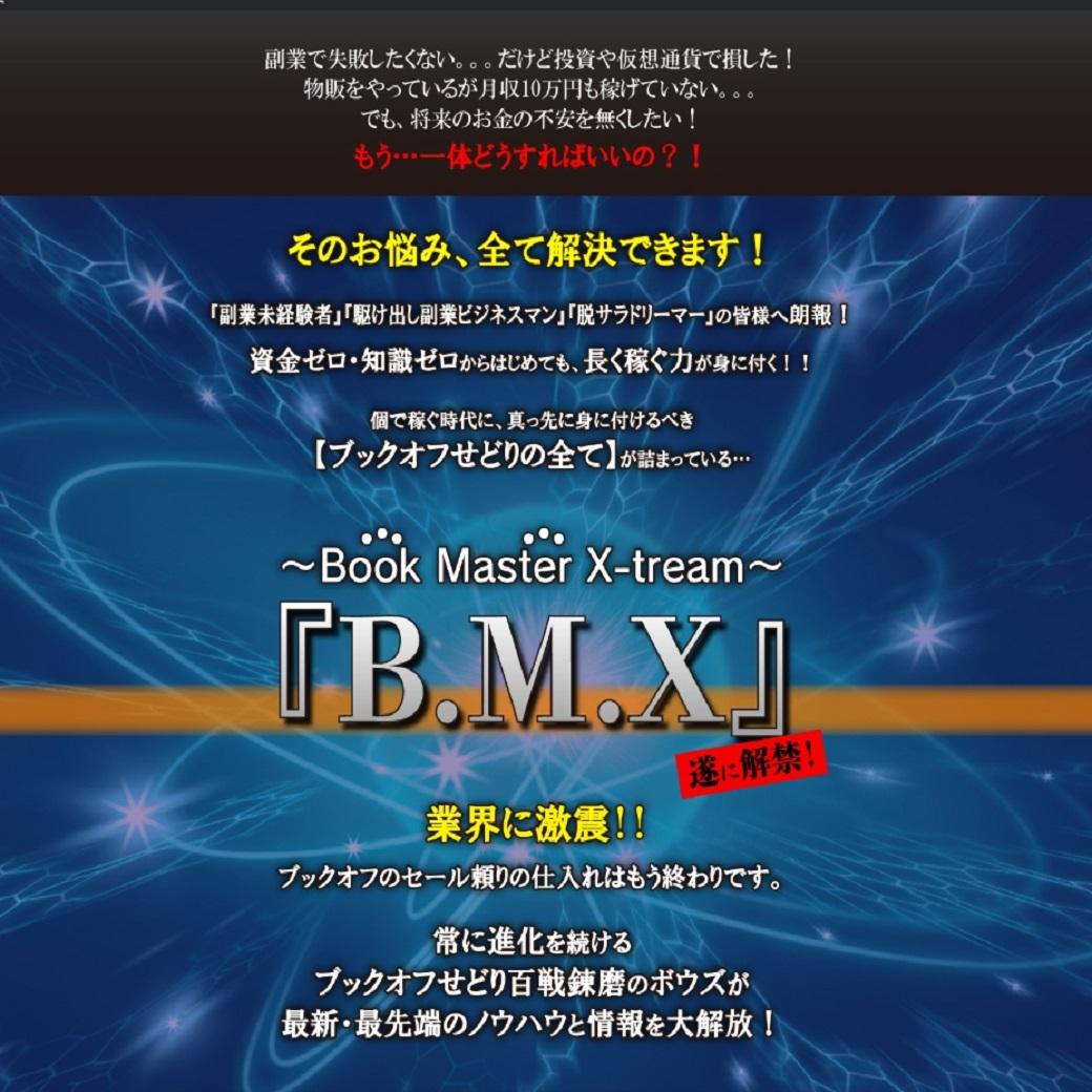 B.M.Xの中身を公開します!!