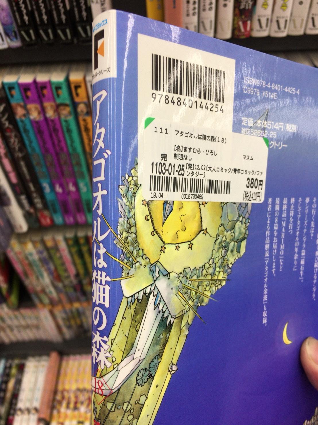 410円→3~4000円のコミック。