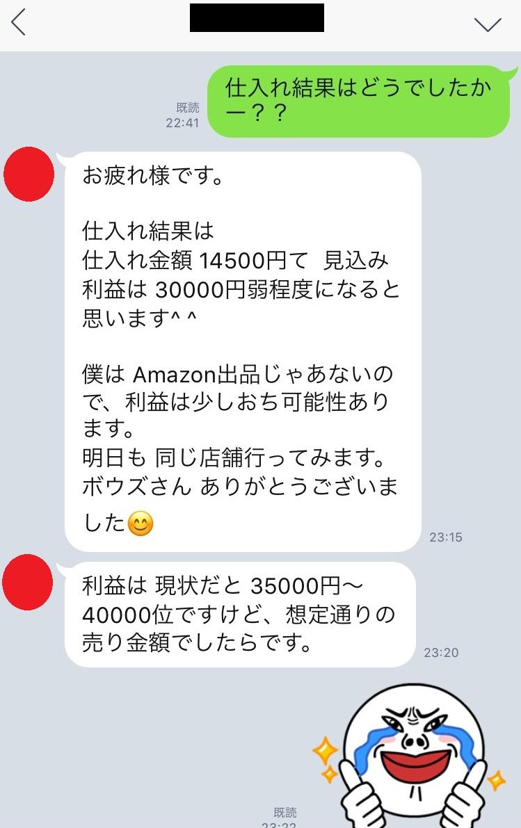 仕入れ14,500円 → 利益35,000円♪