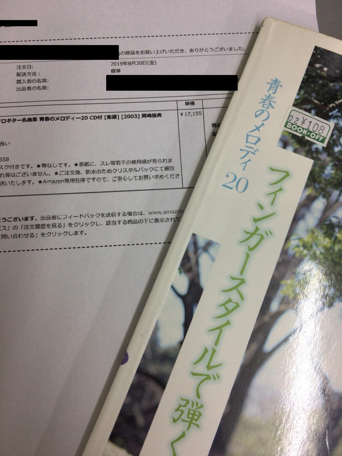108円→17,155円販売商品。