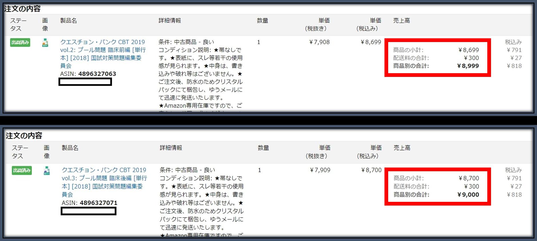 4,000円 → 17,999円。