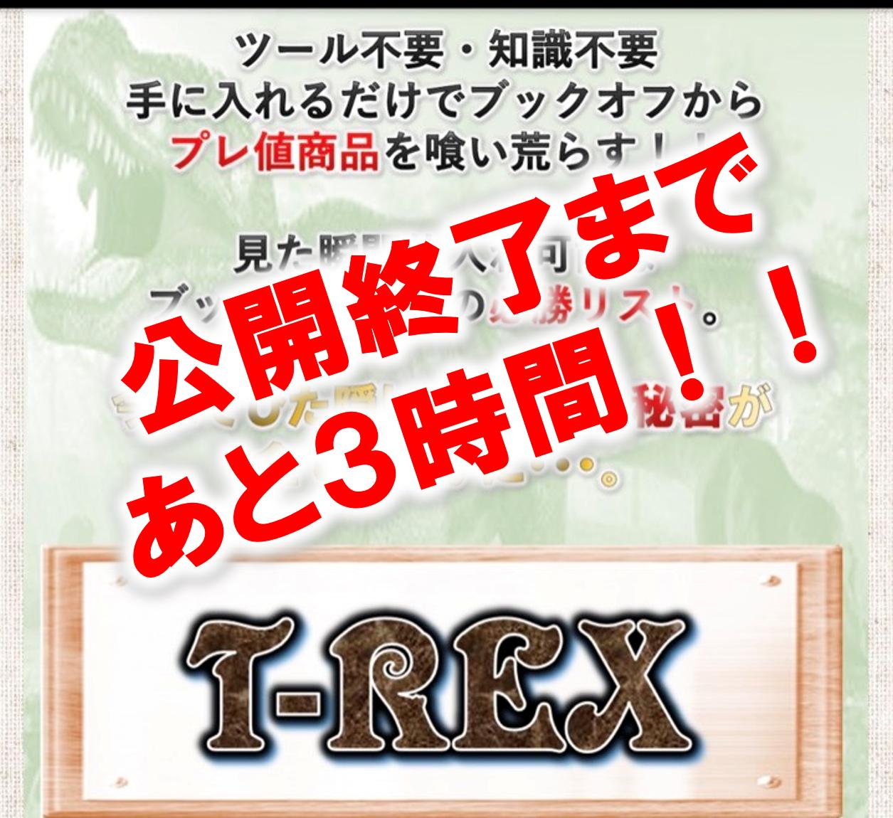 【残り3時間】完全公開終了!!