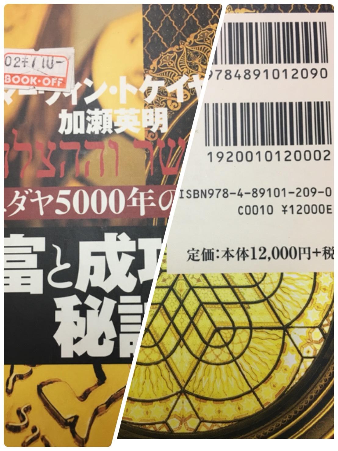 710円 → 10,746円の単行本。