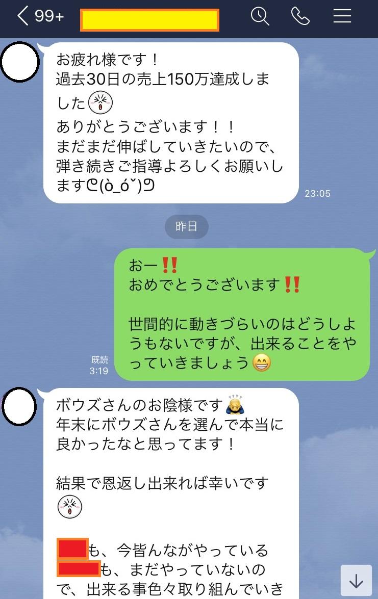本せどり月商150万円達成!!