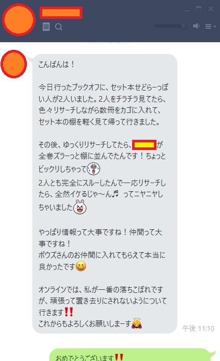 結果を出す秘訣!!