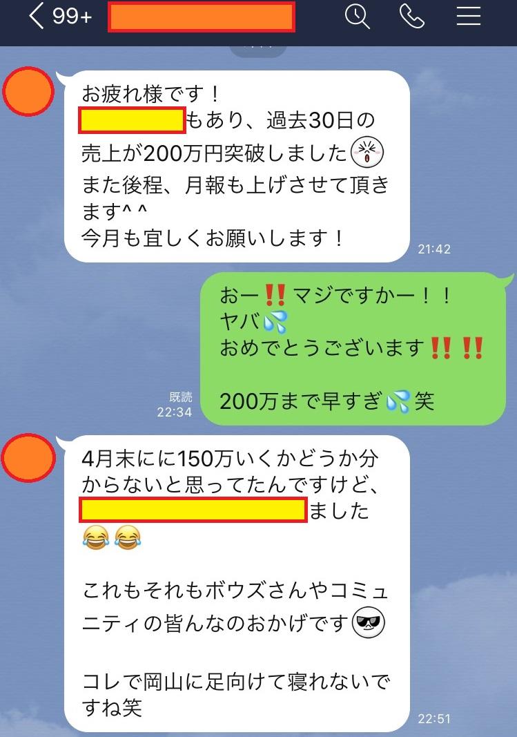 4ヶ月で月商200万円突破!!