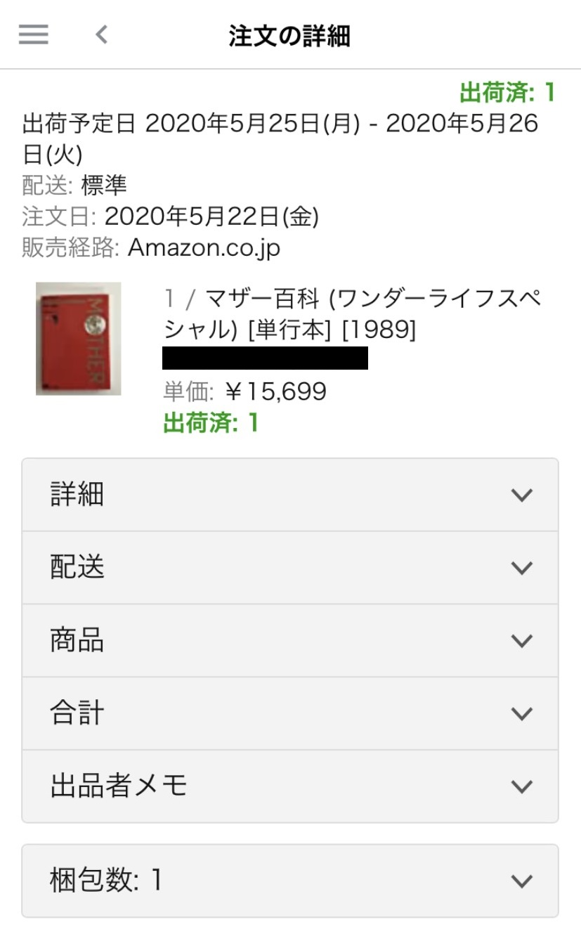 本せどり開始5ヶ月で月商300万円突破の実話!!