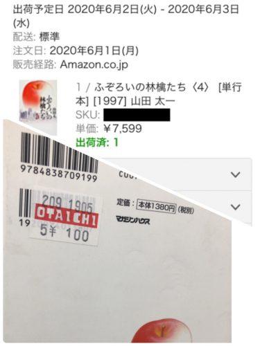 110円→何で7,599円で売れた??