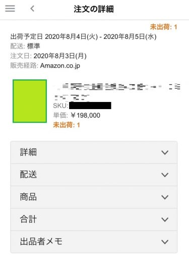 久々の大物で、一撃利益10万円超え!!