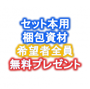 セット本用梱包資材【希望者全員プレゼント】企画!!
