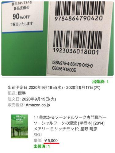 ブックオフ以外の店舗でも 198円→5,000円。