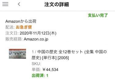 44,534円の単行本セット。