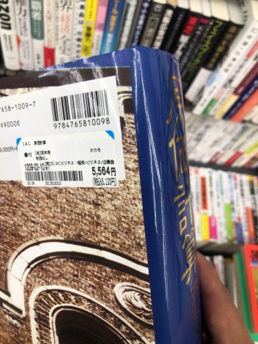 11,500円の単行本♪