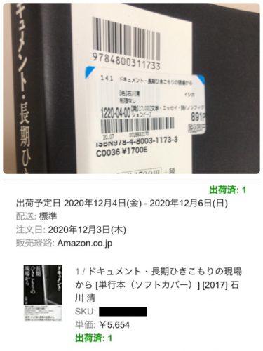 販売期間2日で 980円→5,654円♪