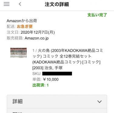 一万円のコンビニコミックと業務提携。