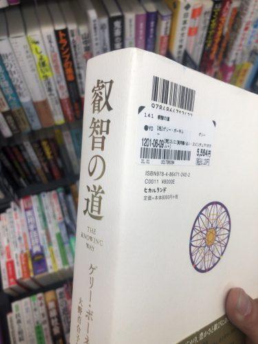 5508円 → 2万円オーバーの単行本♪