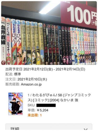 コミック1冊110円→5204円♪