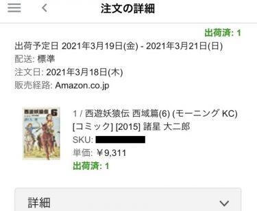 【ブックオフ】コミック1冊660円→9,311円(^^♪