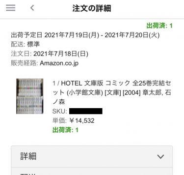 【ブックオフ】約3000円 → 14532円。